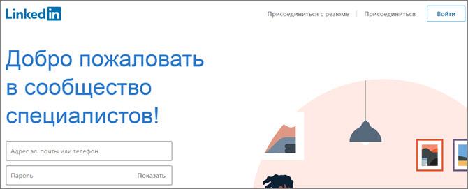 linkedin.com - социальная сеть для профессионалов