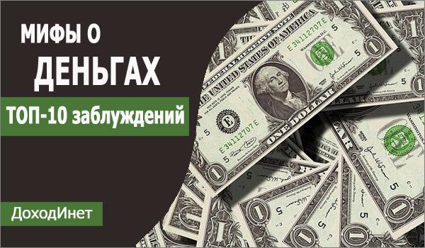 Мифы о деньгах и богатстве