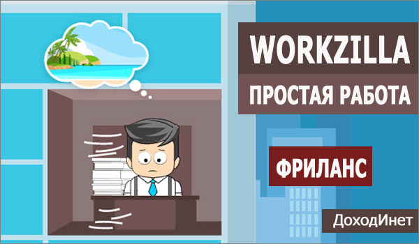 Отзыв о бирже Workzilla