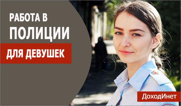 Работа в полиции для девушек
