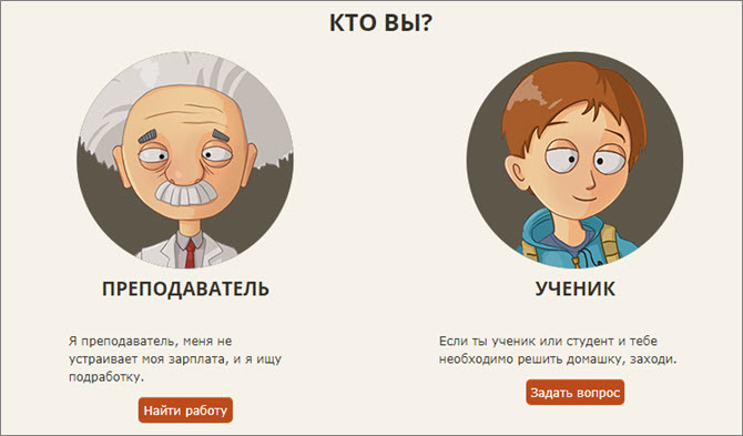 Sdelau-uroki.ru сервис для преподавателей и учеников
