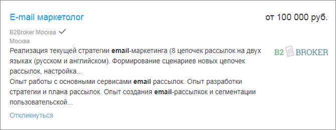 """Вакансия """"Email-маркетолог"""""""