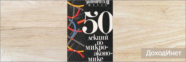 «50 лекций по микроэкономике» - Л. С. Тарасевич, В. М. Гальперин, С. М. Игнатьев