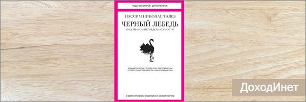 «Черный лебедь. Под знаком непредсказуемости» - Нассим Николас Талеб
