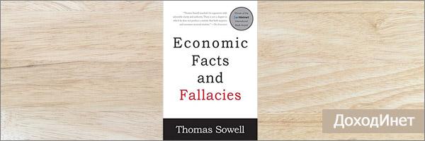 «Факты и заблуждения в экономике» - Томас Соуэлл