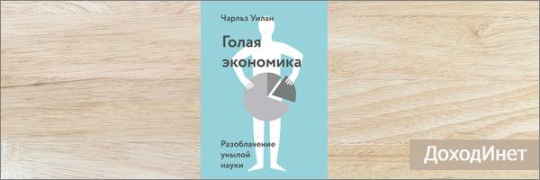 «Голая экономика» - Чарльз Уилан