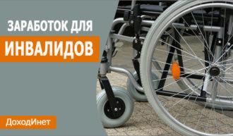 Как заработать инвалиду на дому