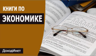 Лучшие книги по экономике