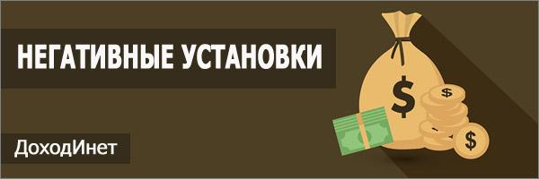 Ограничивающие убеждения про деньги