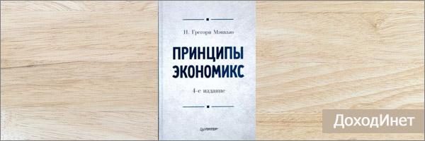«Принципы экономикс» - Hиколас Грегори Мэнкью
