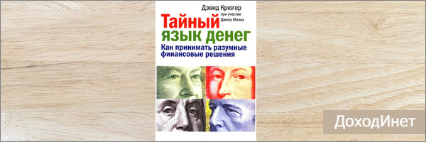«Тайный язык денег. Как принимать разумные финансовые решения» - Дэвид Крюгер