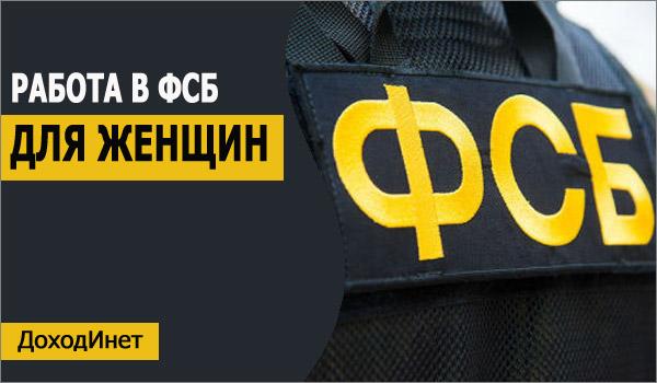 Работа в ФСБ для женщин