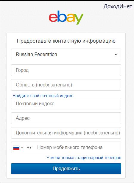 Форма регистрации на eBay
