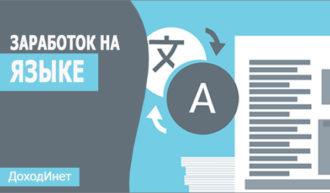 Как заработать на знании иностранного языка