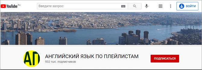 Обучение английскому языку на YouTube