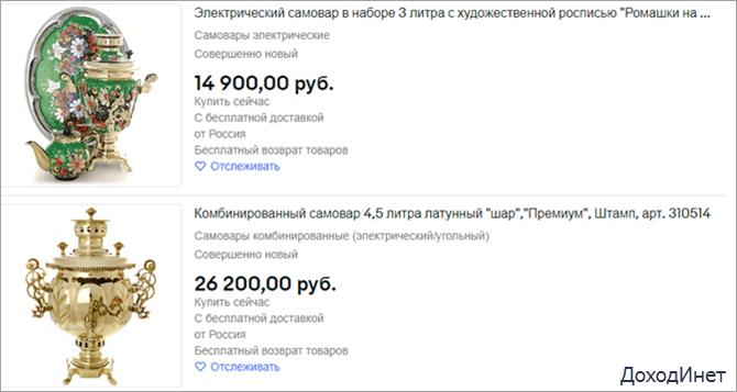 Продажа самоваров ручной работы на eBay