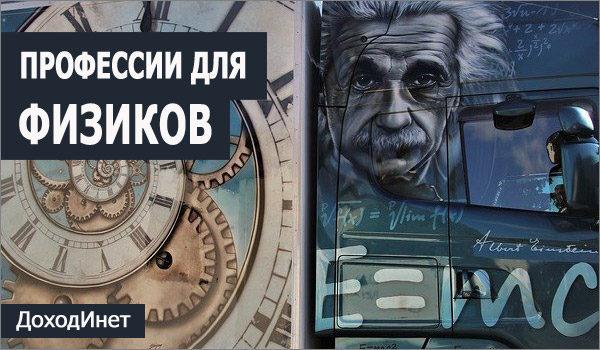 Профессии, связанные с физикой