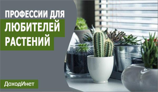 Профессии, связанные с растениями