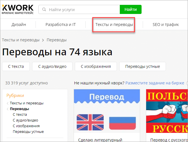 Услуга перевод текстов на бирже kwork.ru