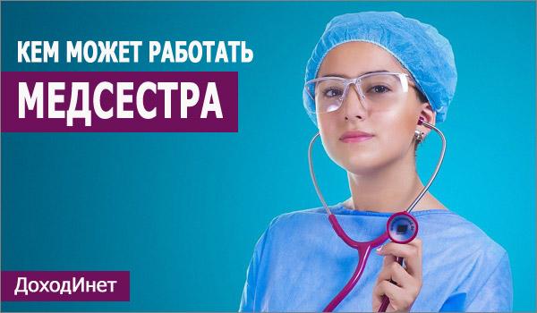 Кем и где может работать медсестра