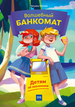 Анастасия Булавкина, Татьяна Попова. «Волшебный банкомат»
