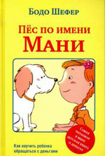 Бодо Шефер. «Пес по имени Мани»