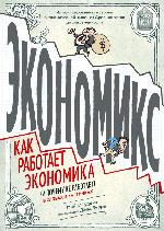 Дэвид Бах, Майкл Гудвин, Джоэл Бакан. «Экономикс»