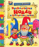 Энид Блайтон. «Приключения Нодди в игрушечном городе»