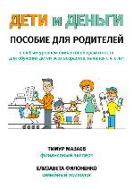 Елизавета Филоненко, Тимур Мазаев. «Дети и деньги»