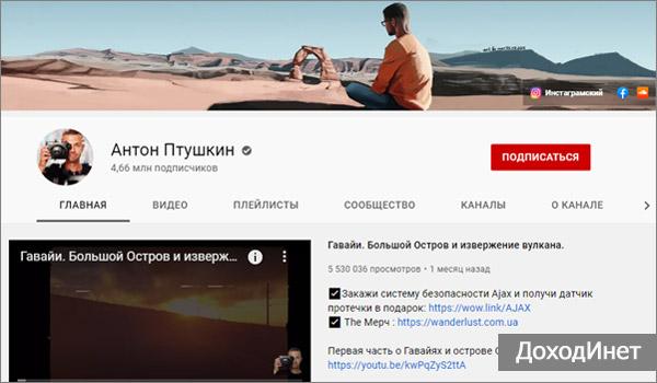 Канал на YouTube Антона Птушкина - блогера-путешественника