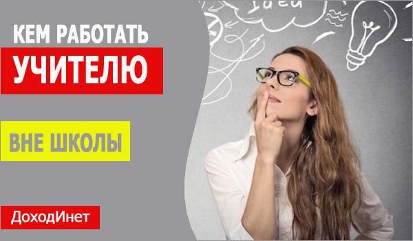 Кем и где может работать учитель кроме школы