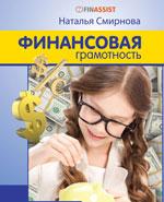 Наталья Смирнова. «Финансовая грамотность»