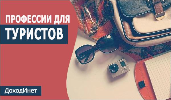 Профессии, связанные с путешествиями и туризмом