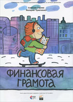 Валерия Чумаченко, Алексей Горяев. «Финансовая грамота»