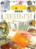 Владимир Никишин. «Деньги»