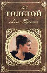 Лев Толстой. «Анна Каренина»