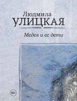 Людмила Улицкая. «Медея и ее дети»