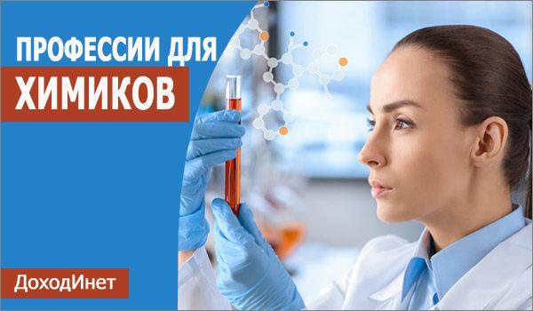 Профессии, связанные с химией