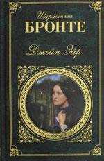 Шарлотта Бронте. «Джейн Эйр»