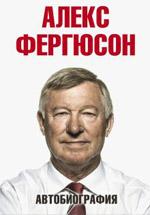 Алекс Фергюсон. «Автобиография»
