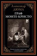 Александр Дюма. «Граф Монте-Кристо»