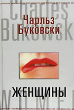 Чарльз Буковски. «Женщины»