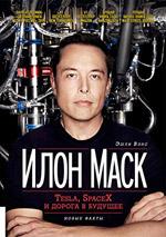 Эшли Вэнс. «Илон Маск»