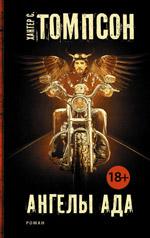 Хантер Томпсон. «Ангелы ада»