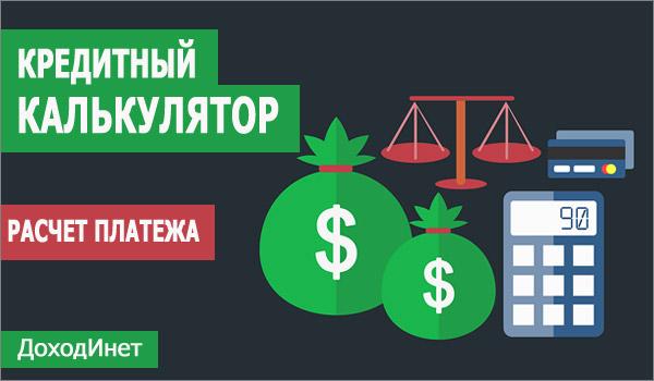 Калькулятор для расчета ежемесячного платежа по сумме кредита