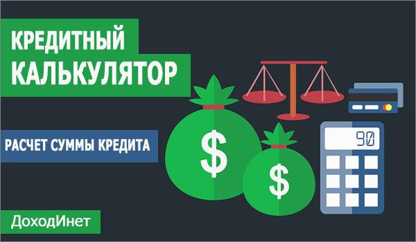 Калькулятор для расчета суммы кредита по ежемесячному платежу