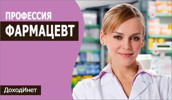 Кто такой фармацевт и где он может работать