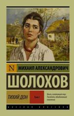 Михаил Шолохов. «Тихий Дон»