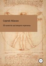 Сергей Абанин. «50 качеств настоящего мужчины»