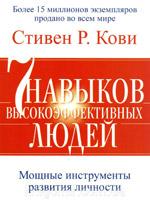 Стивен Кови. «Семь навыков высокоэффективных людей»